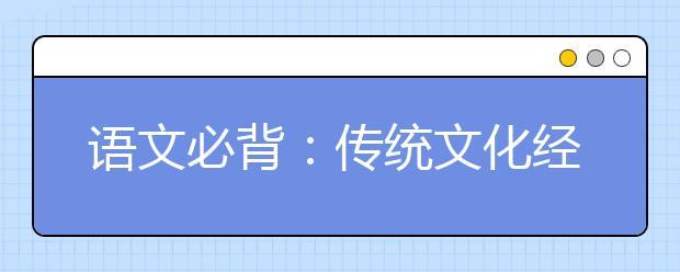 语文必背:传统文化经典素材《战国策》经典20句