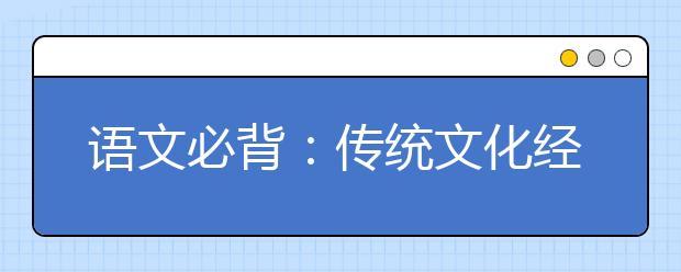 语文必背:传统文化经典素材《资治通鉴》精华8句话