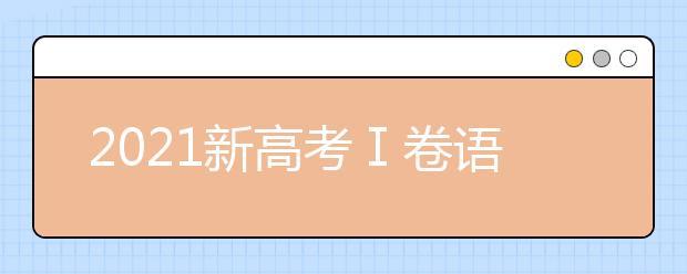 2021新高考Ⅰ卷语文真题及参考答案