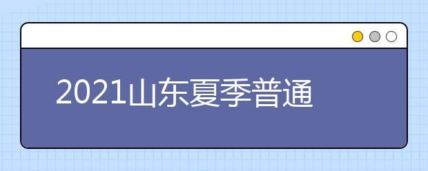 2021山东夏季普通高中学业水平合格考试考生须知