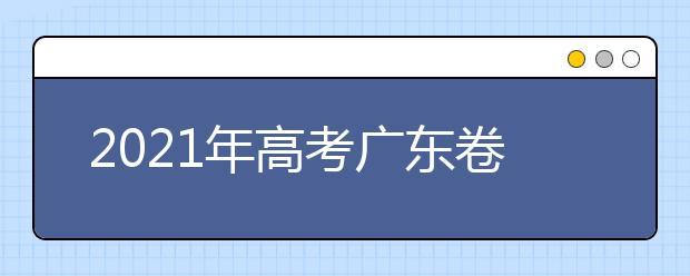 2021年高考广东卷物理真题及参考答案