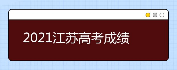 2021江苏高考成绩6月25日可查询