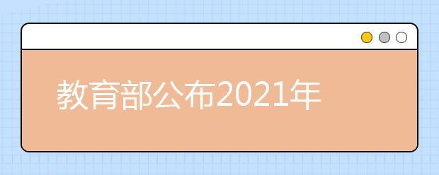 教育部公布2021年高考网上咨询周时间:6月22日启动