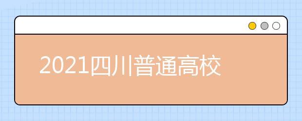 2021四川普通高校普通类专业志愿设置是怎样规定?