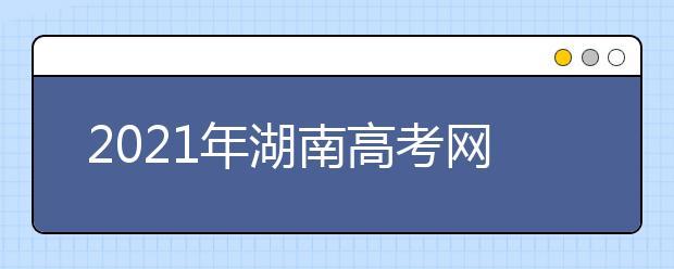 2021年湖南高考网上咨询周时间安排
