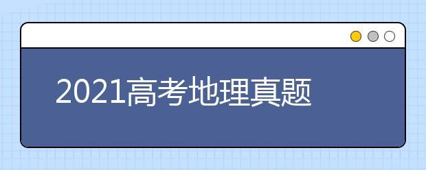 2021高考地理真题及答案解析(广东卷)