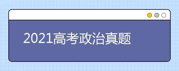 2021高考政治真题及参考答案(湖南卷)