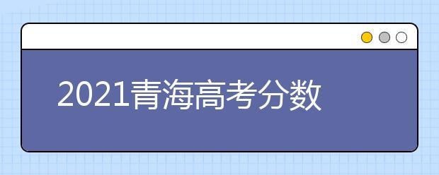 2021青海高考分数线权威预测!