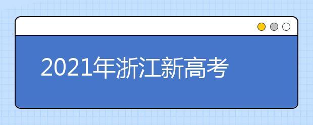 2021年浙江新高考招生政策百问百答