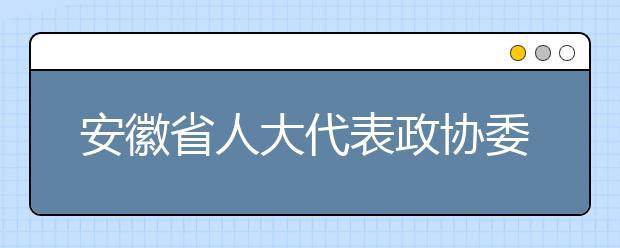安徽省人大代表政协委员视察我省2021高考网上评卷工作
