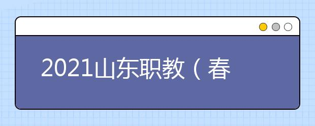 2021山东职教(春季)高考政策解析
