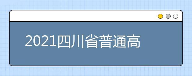 2021四川省普通高考理科成绩分段统计表