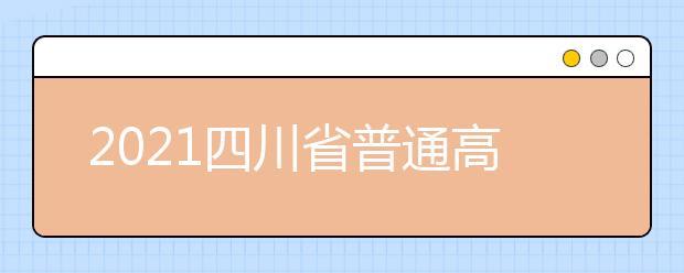 2021四川省普通高考文科成绩分段统计表