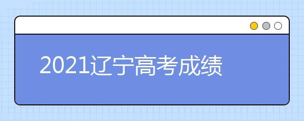 2021辽宁高考成绩分段统计表(历史学科类)