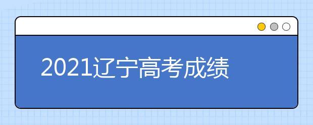 2021辽宁高考成绩分段统计表(物理学科类)