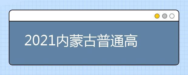 2021内蒙古普通高校招生考试各分数段统计表-文科