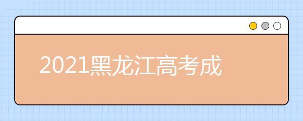 2021黑龙江高考成绩一分一段表-理科