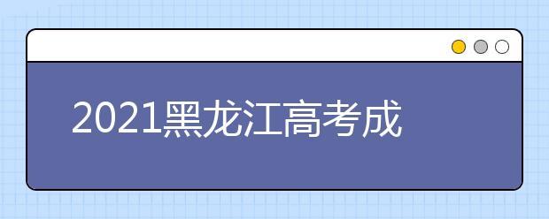 2021黑龙江高考成绩一分一段表-文科