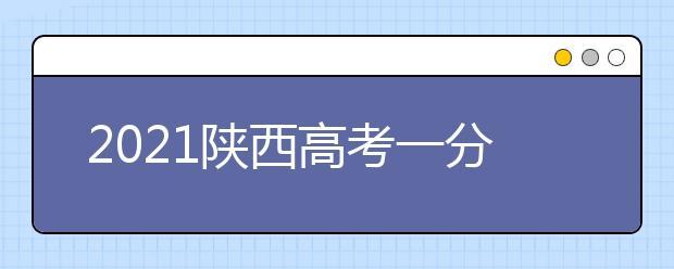 2021陕西高考一分一段表-理工类