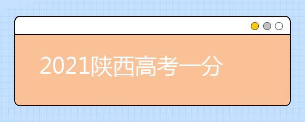 2021陕西高考一分一段表-文史类