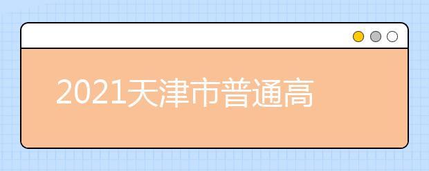 2021天津市普通高考艺术类体育类本科批次录取控制分数线
