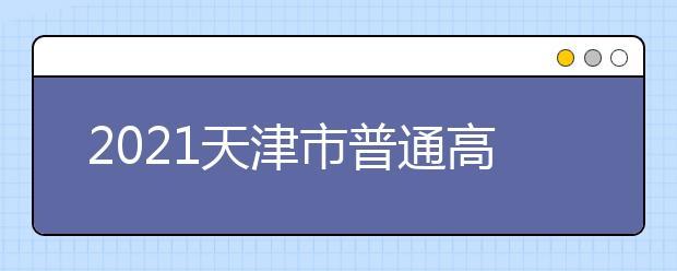 2021天津市普通高考本科录取控制分数线