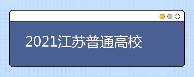 2021江苏普通高校招生第一阶段录取控制分数线