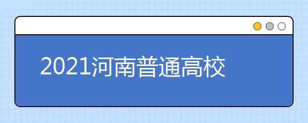 2021河南普通高校招生录取控制分数线