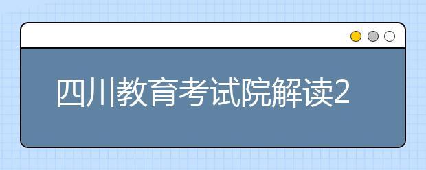 四川教育考试院解读2021普通高校招生录取政策
