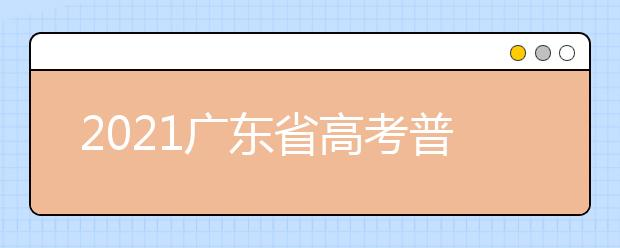 2021广东省高考普通类(历史)分数段统计表