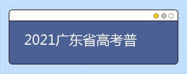 2021广东省高考普通类(物理)分数段统计表