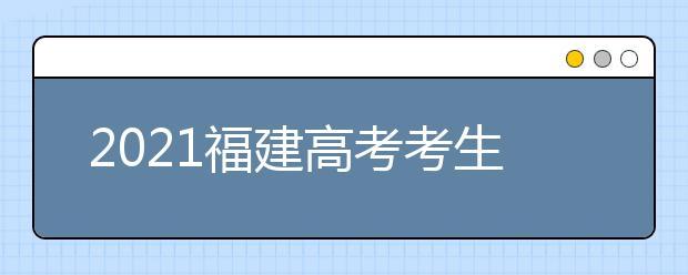 2021福建高考考生成绩分布(物理科目组)