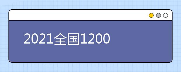 2021全国1200+所高校各省预估分数线