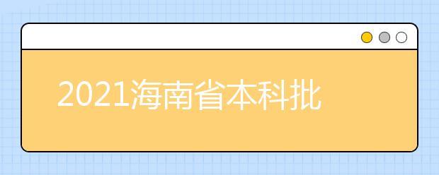 2021海南省本科批艺术类最低控制分数线