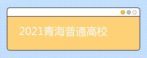 2021青海普通高校招生提前本科批次B段一志愿投档情况公告