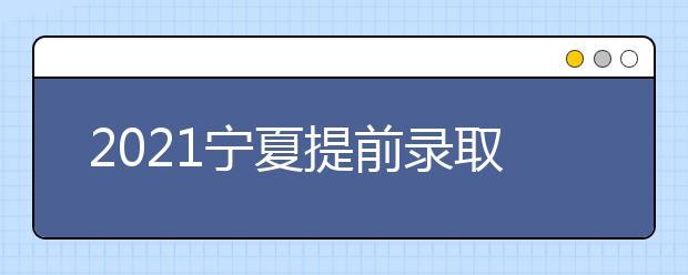 2021宁夏提前录取第二批院校体育专业征集志愿公告