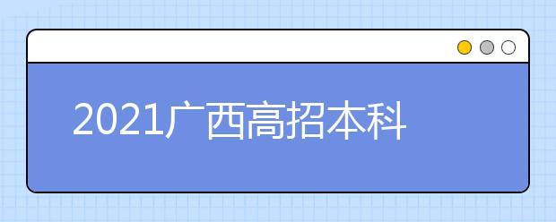 2021广西高招本科提前批体育类和其他类第二次征集志愿安排