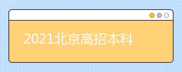 2021北京高招本科提前批艺术类B段录取志愿征集今日开始