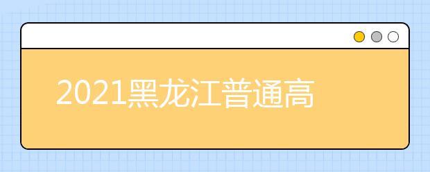 2021黑龙江普通高校本科提前批院校录取最低分数线(二)