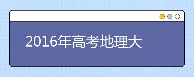 2019年高考地理大题冲关技巧