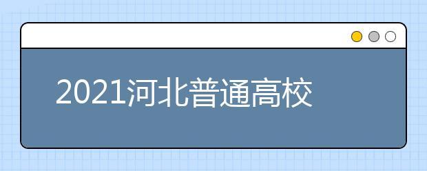 2021河北普通高校招生征集志愿计划说明