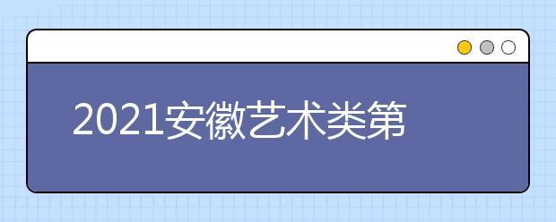 2021安徽艺术类第二批(本科)投档最低分排名(B段)