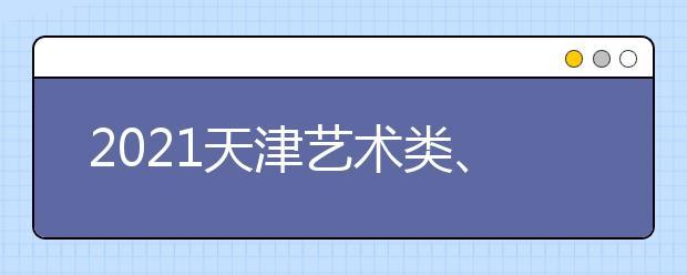 2021天津艺术类、体育类及普通类提前本科批次录取结果可查询