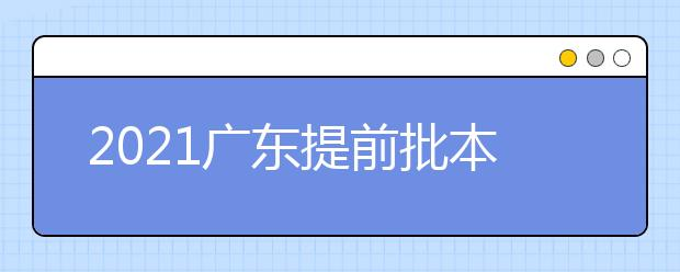 2021广东提前批本科院校征集志愿开始了