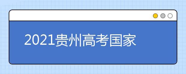 2021贵州高考国家专项计划录取情况