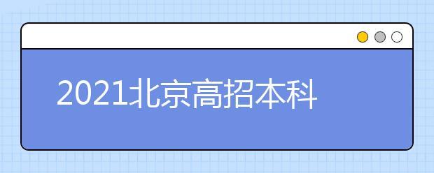2021北京高招本科普通批录取开始了