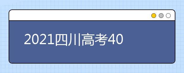 2021四川高考400分左右可以上哪些二本大学