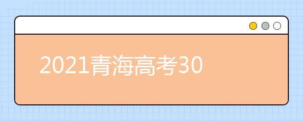 2021青海高考300分可以报什么大学