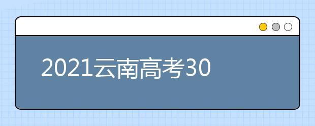 2021云南高考300分能上什么大学