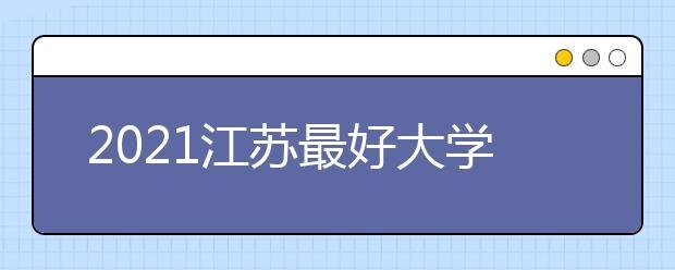 2021江苏最好大学排行榜
